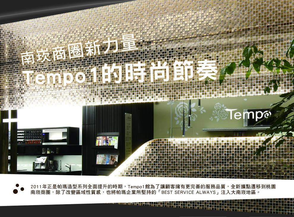 南崁商圈新力量-TEMPO 1的時尚節奏