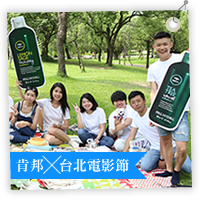 2016台北電影節文青野餐日,肯邦茶樹體驗屋沁涼破表!