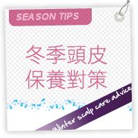 季節推薦:冬季頭皮保養對策,向搔癢、頭皮屑說〝OUT〞。