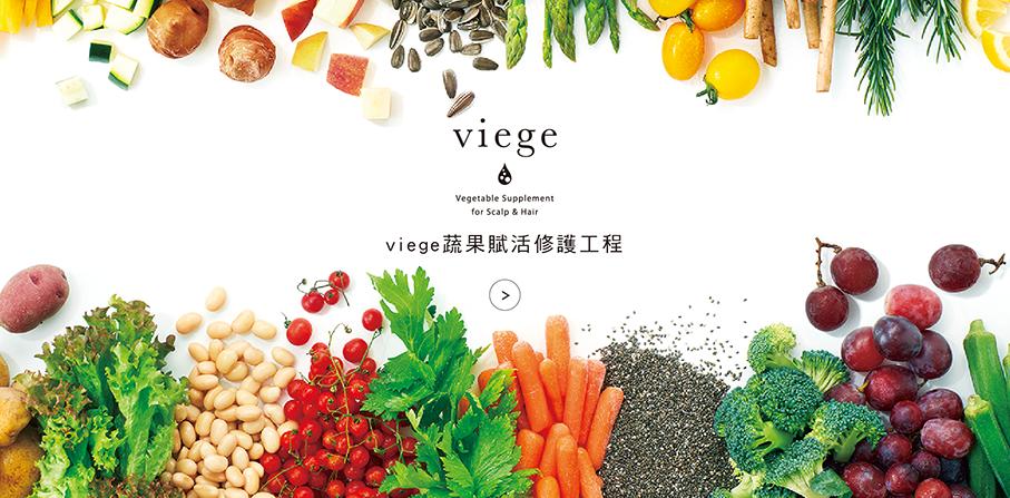 viege蔬果賦活修護工程