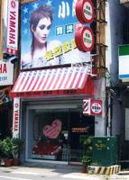 小舫專業髮型設計