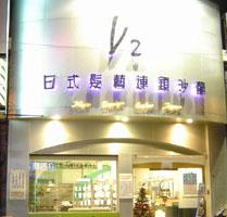 V2日式髮藝沙龍