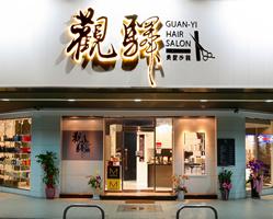 Guan Yi 觀驛美髮沙龍