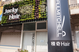 積奇 Hair Salon