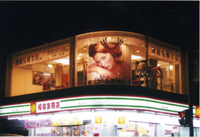 珊麗髮雕沙龍名店 Sunny Salon