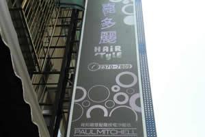 嘉多麗Salon
